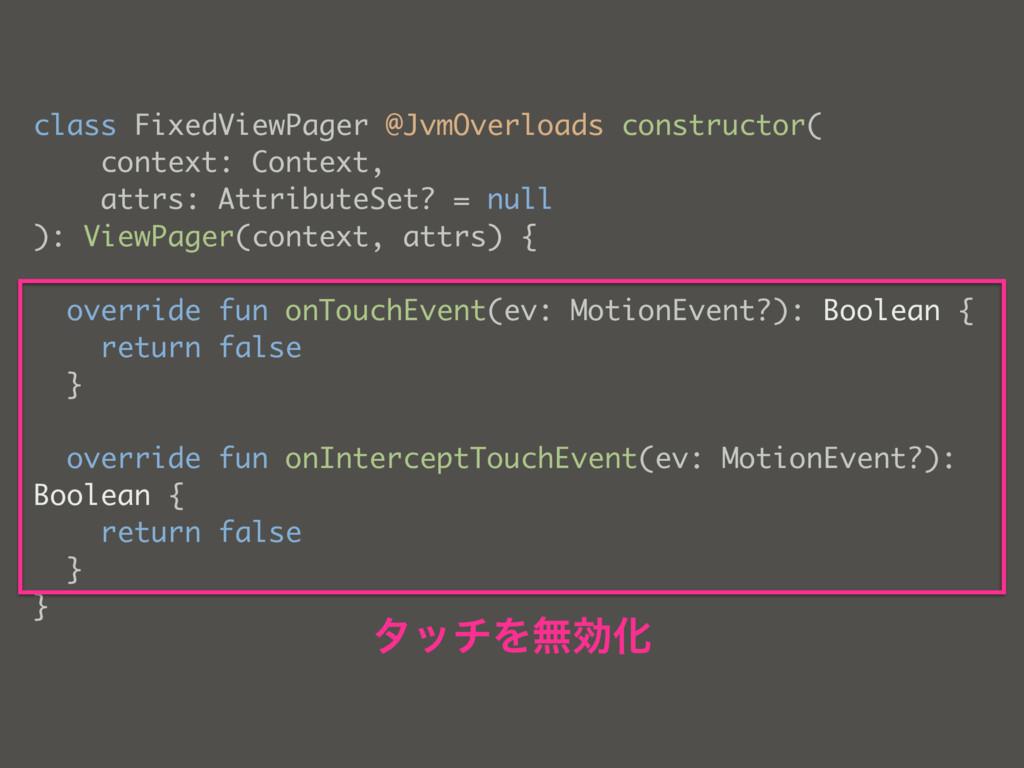 class FixedViewPager @JvmOverloads constructor(...