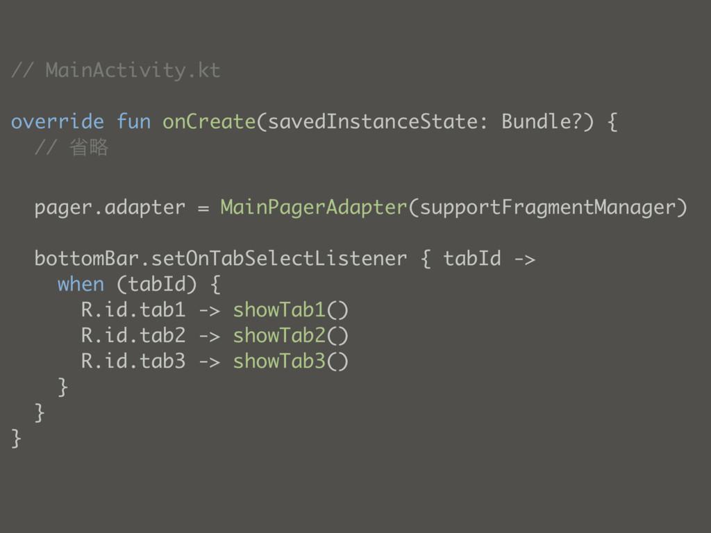 // MainActivity.kt override fun onCreate(savedI...