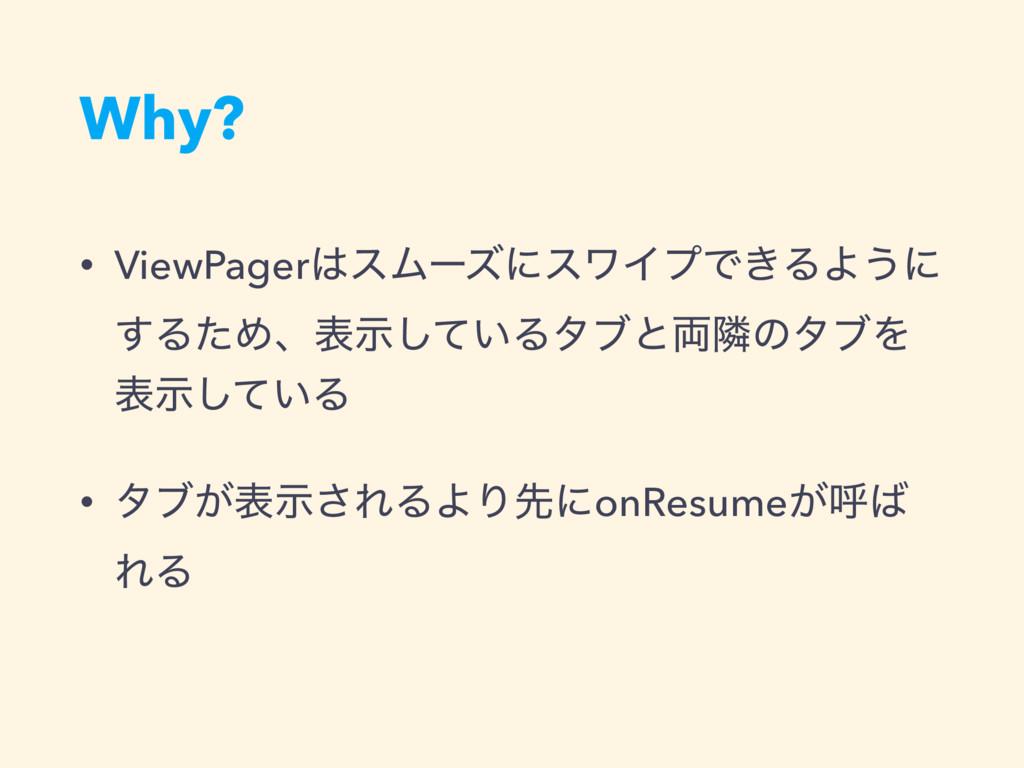 Why? • ViewPagerεϜʔζʹεϫΠϓͰ͖ΔΑ͏ʹ ͢ΔͨΊɺද͍ࣔͯ͠Δλϒͱ...