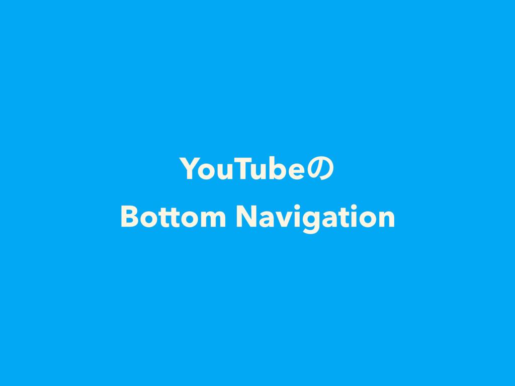 YouTubeͷ Bottom Navigation