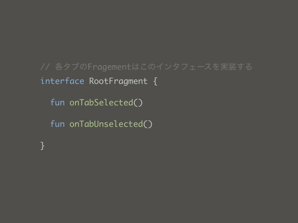 // ֤λϒͷFragement͜ͷΠϯλϑΣʔεΛ࣮͢Δ interface RootF...