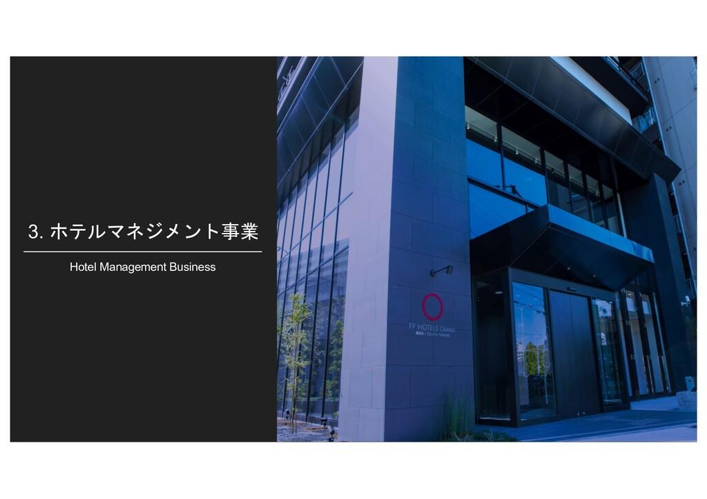 3. ホテルマネジメント事業 Hotel Management Business 29