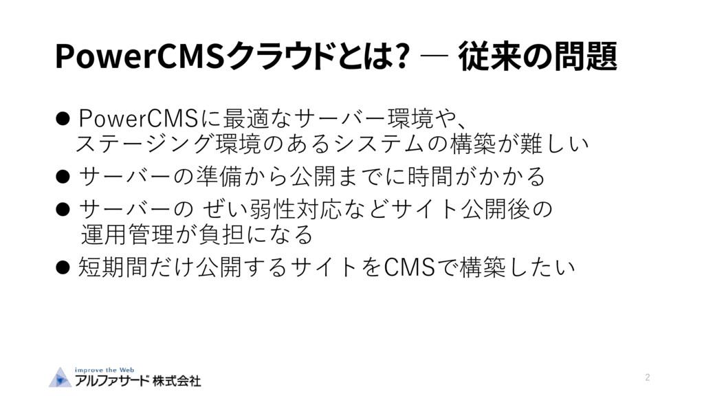 PowerCMSクラウドとは? ― 従来の問題  PowerCMSに最適なサーバー環境や、 ...