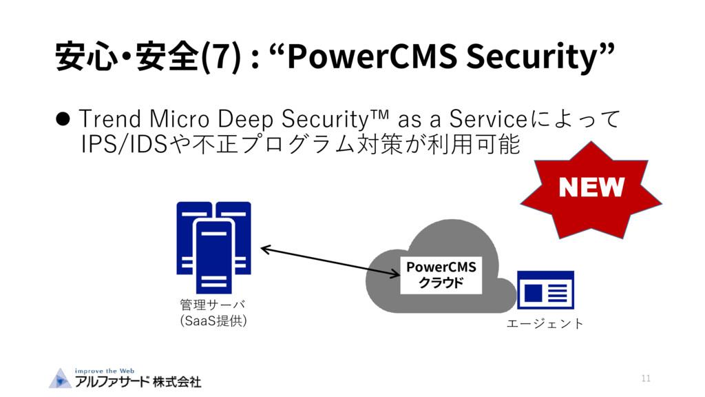 "安心・安全(7) : ""PowerCMS Security""  Trend Micro De..."