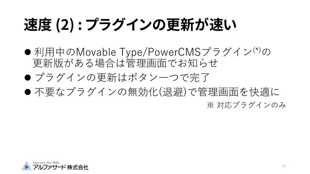 速度 (2) : プラグインの更新が速い  利用中のMovable Type/PowerCM...
