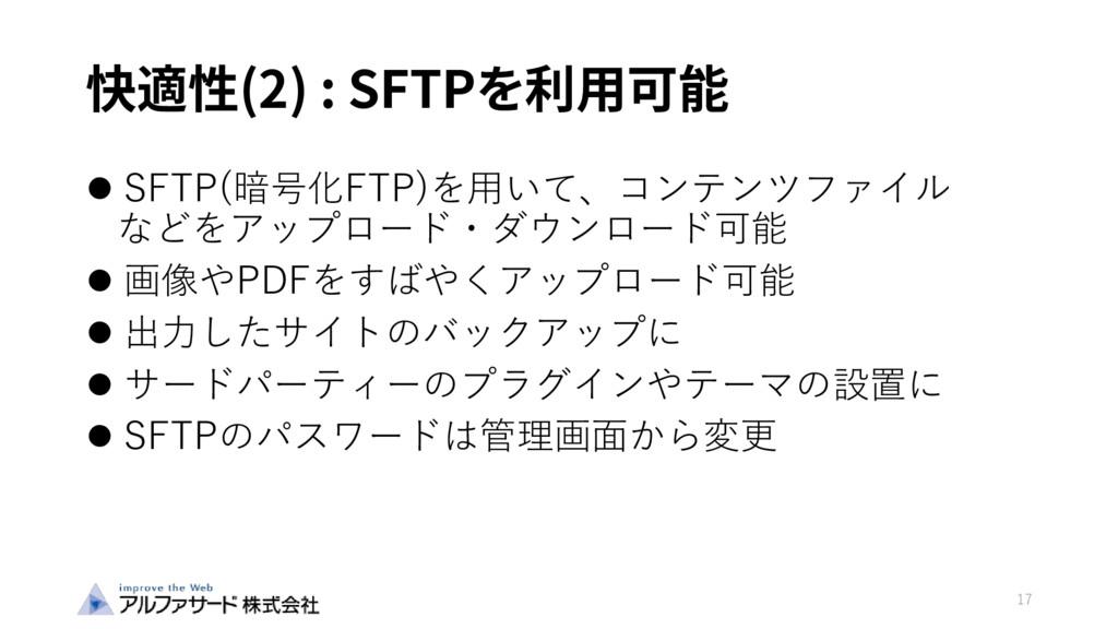 快適性(2) : SFTPを利用可能  SFTP(暗号化FTP)を用いて、コンテンツファイル...
