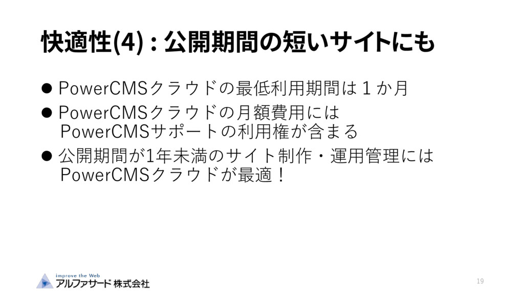 快適性(4) : 公開期間の短いサイトにも  PowerCMSクラウドの最低利用期間は1か月...