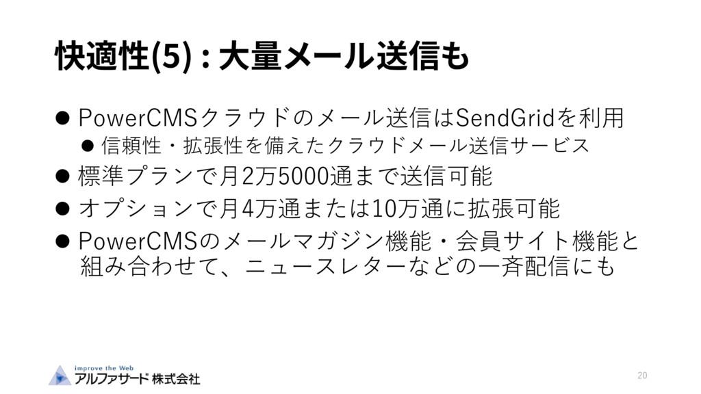 快適性(5) : 大量メール送信も  PowerCMSクラウドのメール送信はSendGrid...