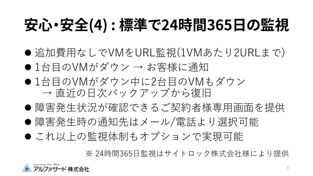 安心・安全(4) : 標準で24時間365日の監視  追加費用なしでVMをURL監視(1VM...
