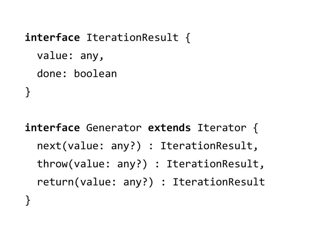 interface IterationResult {    v...