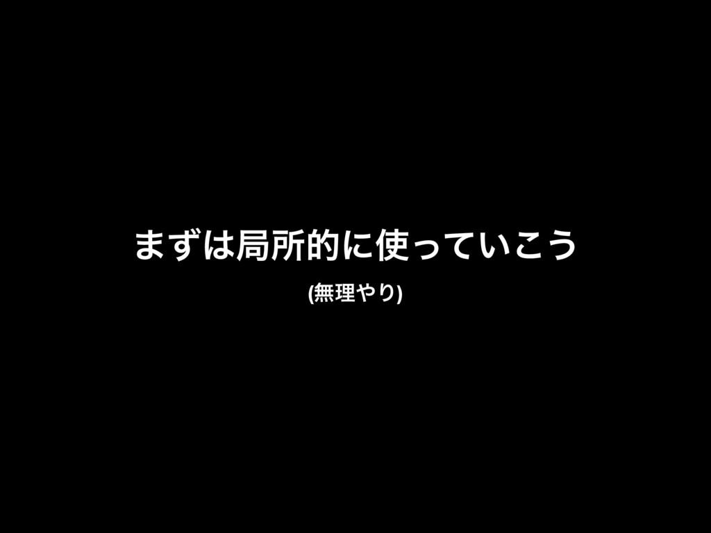·ͣہॴతʹ͍ͬͯ͜͏ (ແཧΓ)