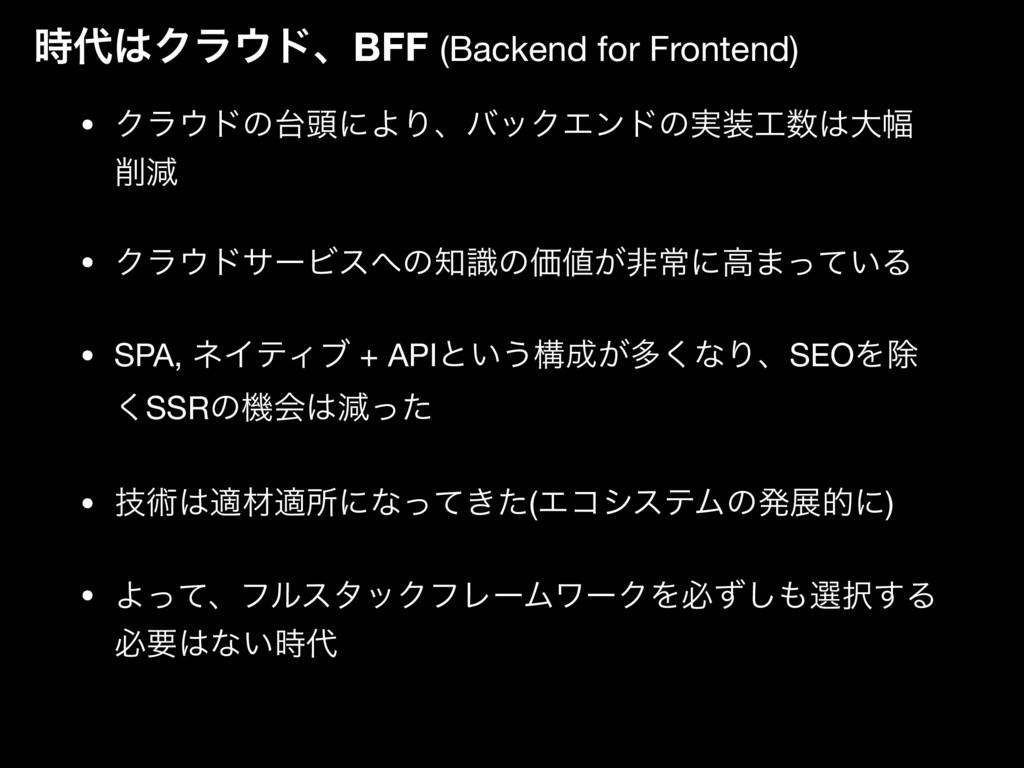 ΫϥυɺBFF (Backend for Frontend) • Ϋϥυͷ಄ʹΑΓ...