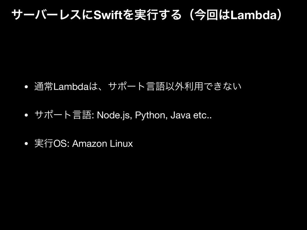 • ௨ৗLambdaɺαϙʔτݴޠҎ֎ར༻Ͱ͖ͳ͍  • αϙʔτݴޠ: Node.js, ...