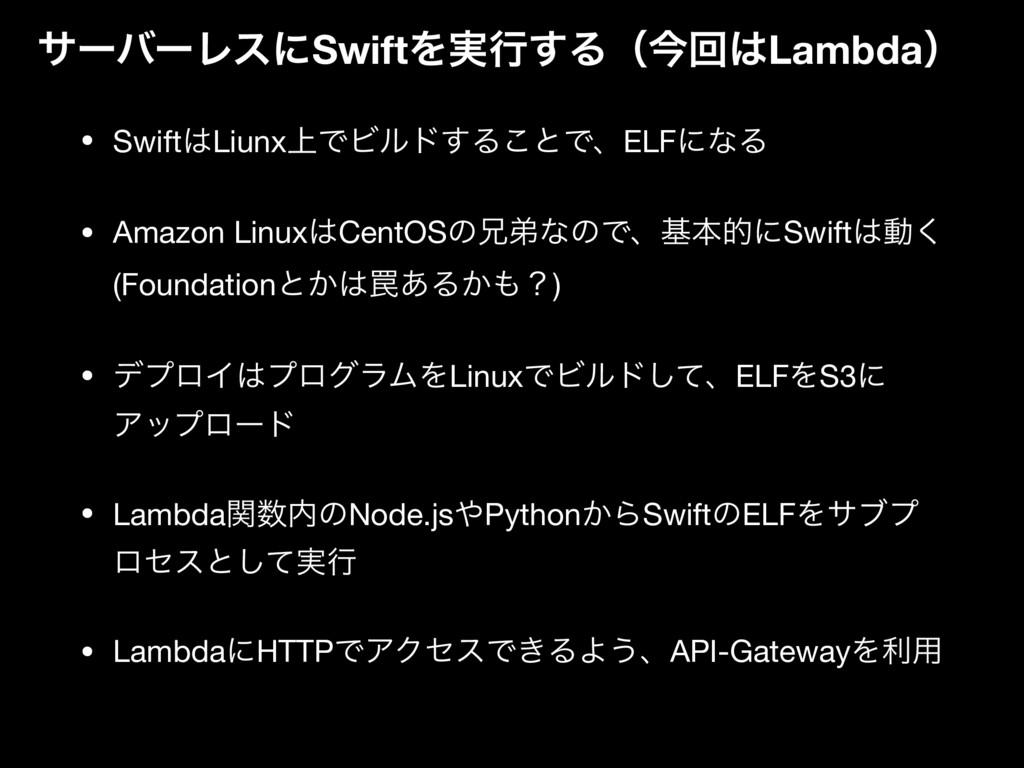 • SwiftLiunx্ͰϏϧυ͢Δ͜ͱͰɺELFʹͳΔ  • Amazon Linux...