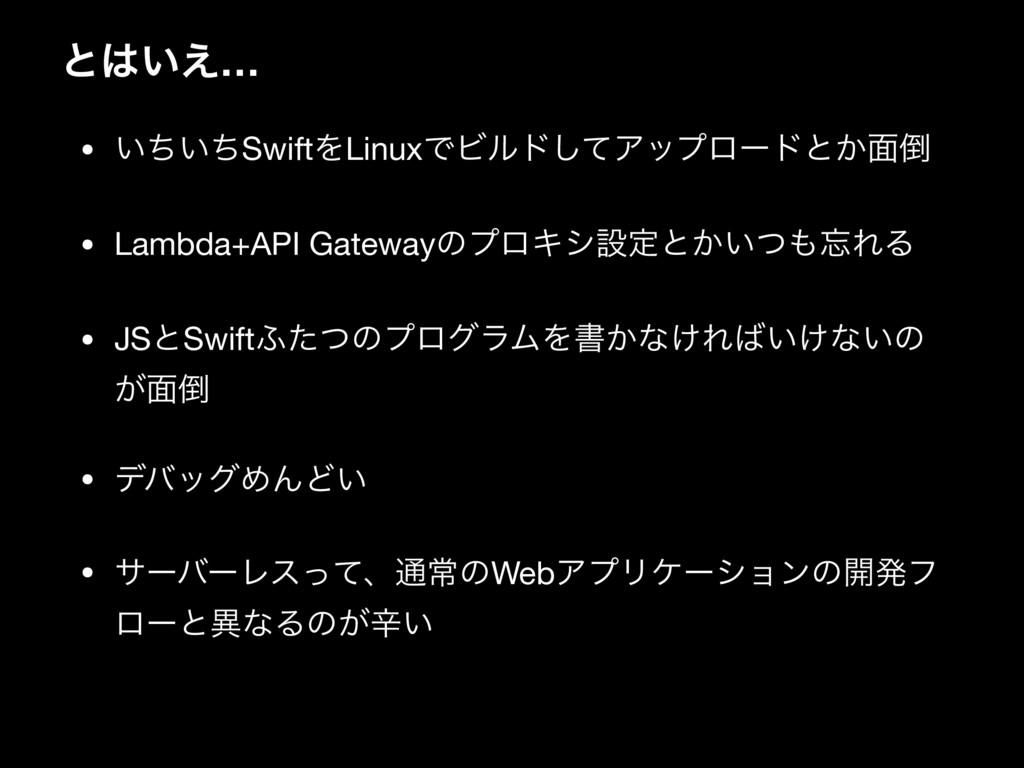 • ͍͍ͪͪSwiftΛLinuxͰϏϧυͯ͠Ξοϓϩʔυͱ͔໘  • Lambda+API...