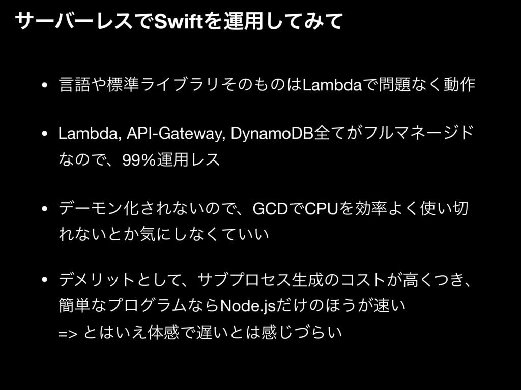 • ݴޠඪ४ϥΠϒϥϦͦͷͷLambdaͰͳ͘ಈ࡞  • Lambda, API-G...