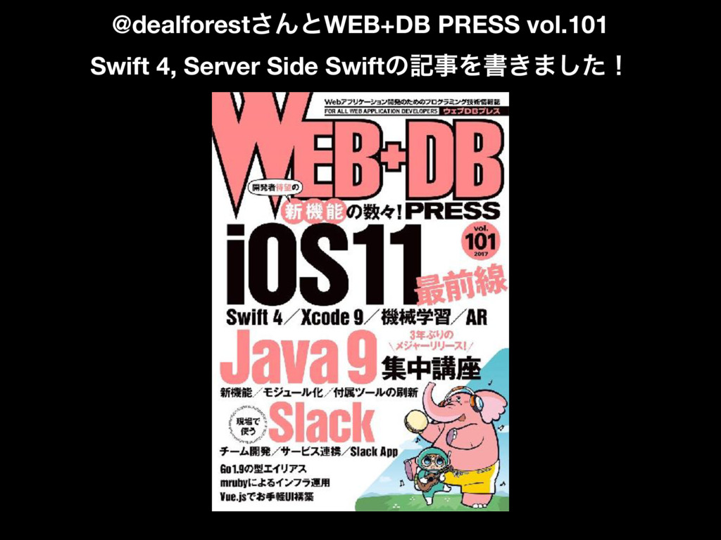 @dealforest͞ΜͱWEB+DB PRESS vol.101 Swift 4, Ser...