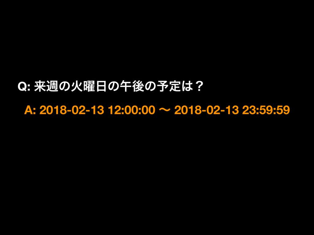A: 2018-02-13 12:00:00 ʙ 2018-02-13 23:59:59 Q:...
