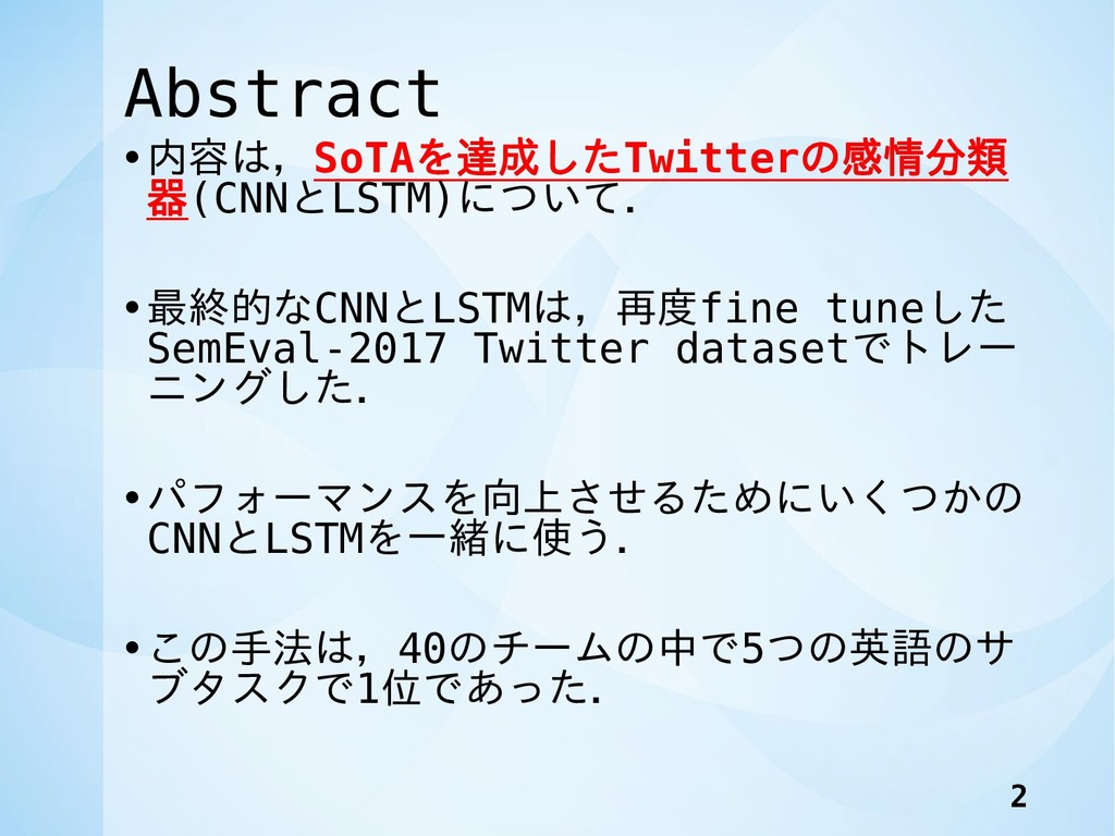 Abstract •内容は,SoTAを達成したTwitterの感情分類 器(CNNとLSTM)...
