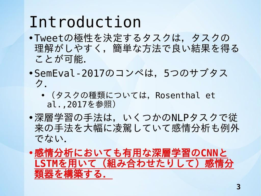 Introduction •Tweetの極性を決定するタスクは,タスクの 理解がしやすく,簡単...