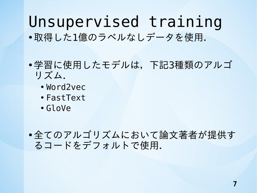 Unsupervised training •取得した1億のラベルなしデータを使用. •学習に...