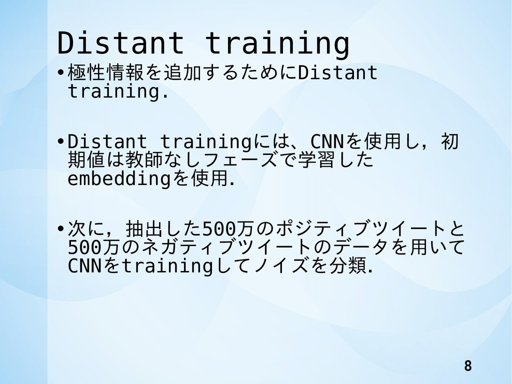 Distant training •極性情報を追加するためにDistant training....