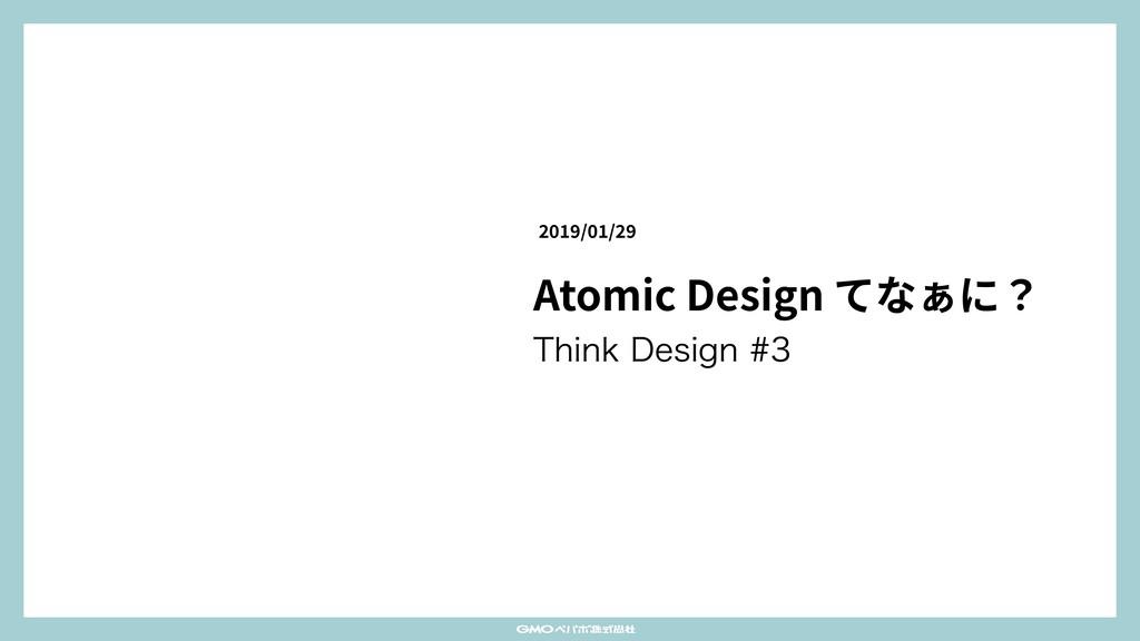 Atomic Design てなぁに? 5IJOL%FTJHO / /