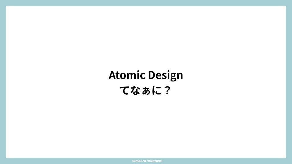 Atomic Design てなぁに?