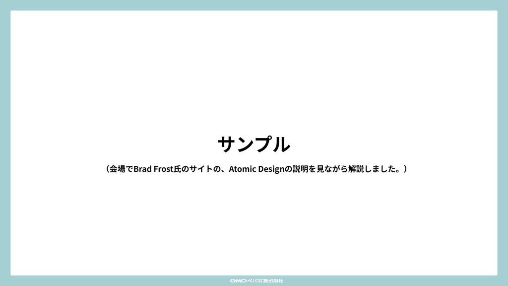 サンプル (会場でBrad Frost⽒のサイトの、Atomic Designの説明を⾒ながら...