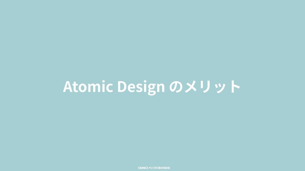 Atomic Design のメリット