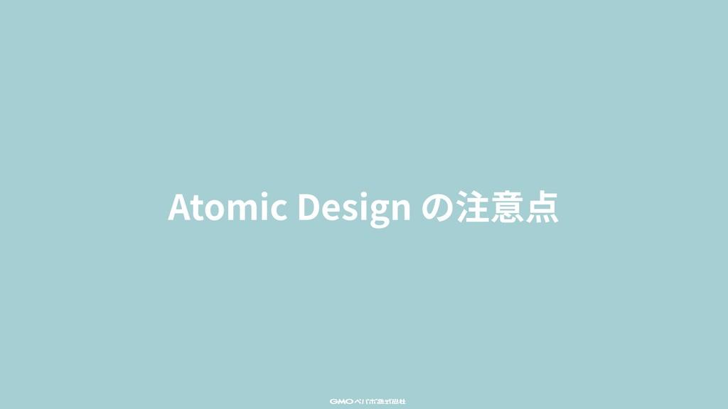 Atomic Design の注意点