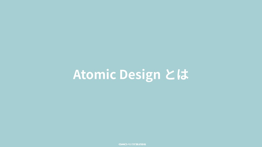 Atomic Design とは