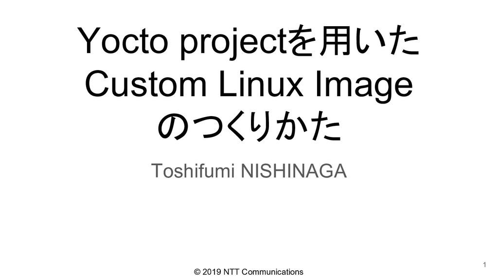 © 2019 NTT Communications Yocto projectを用いた Cus...