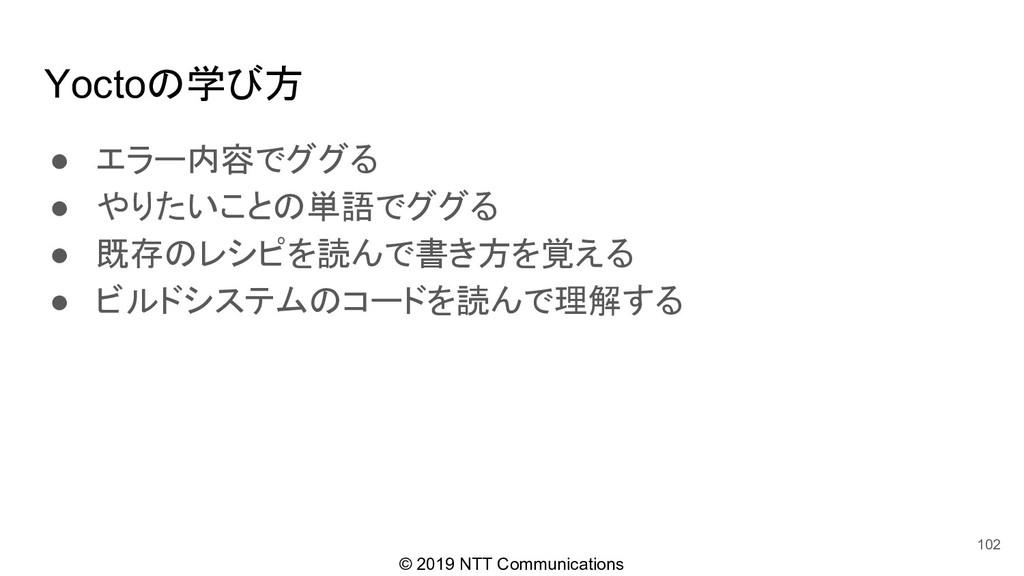 © 2019 NTT Communications Yoctoの学び方 ● エラー内容でググる...