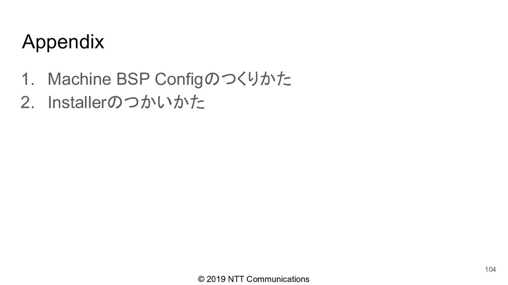 © 2019 NTT Communications 1. Machine BSP Config...