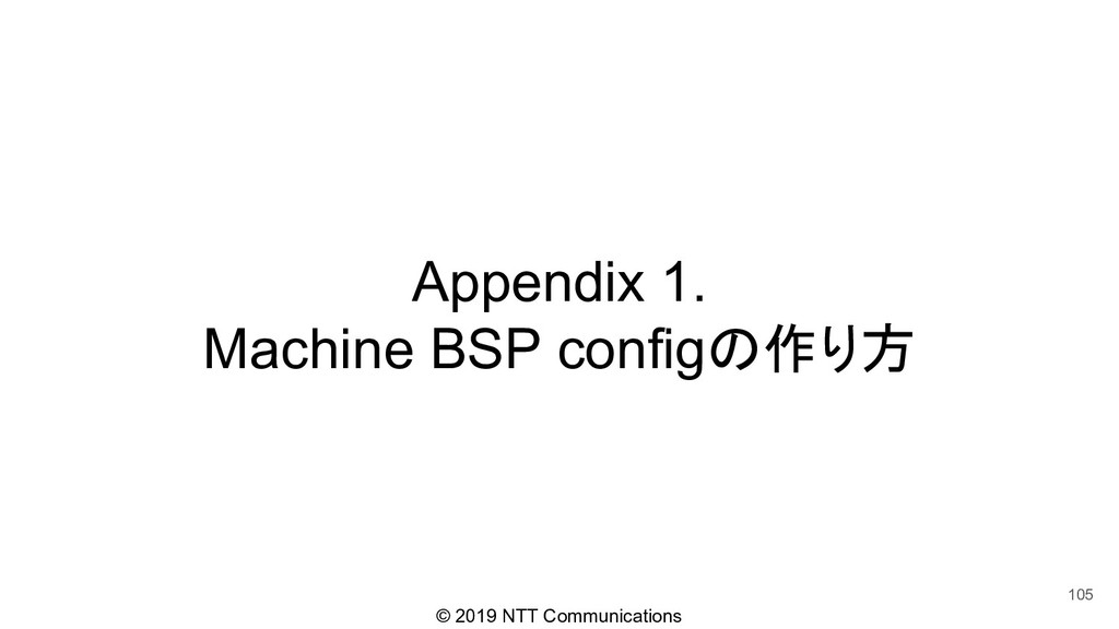 © 2019 NTT Communications Appendix 1. Machine B...