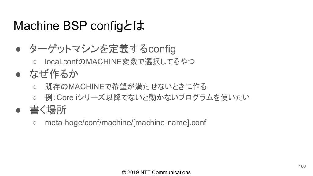 © 2019 NTT Communications ● ターゲットマシンを定義するconfig...