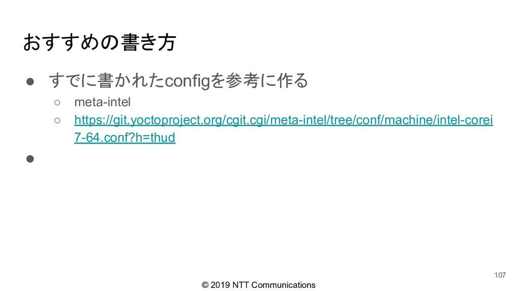 © 2019 NTT Communications おすすめの書き方 ● すでに書かれたcon...