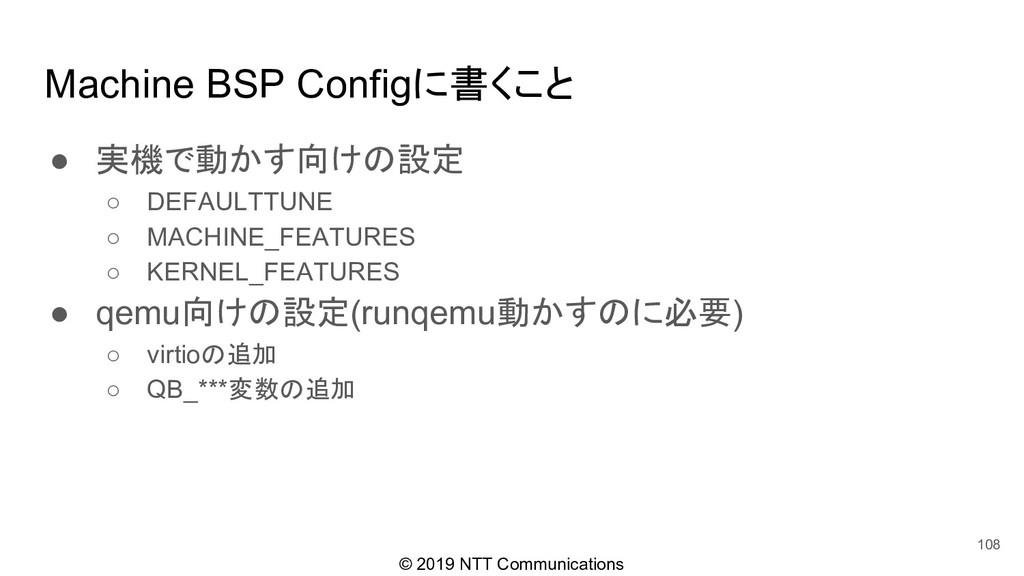© 2019 NTT Communications Machine BSP Configに書く...