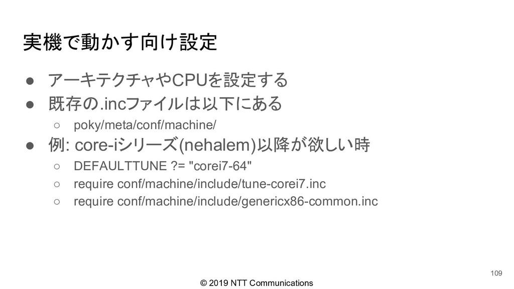 © 2019 NTT Communications 実機で動かす向け設定 ● アーキテクチャや...