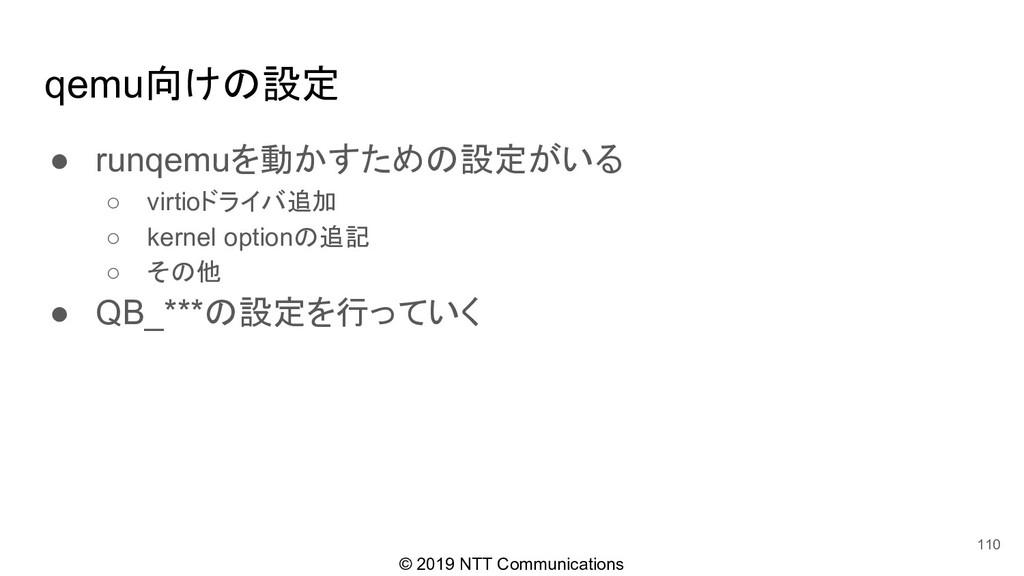© 2019 NTT Communications qemu向けの設定 ● runqemuを動...