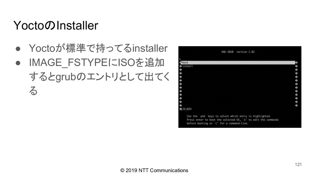 © 2019 NTT Communications ● Yoctoが標準で持ってるinstal...