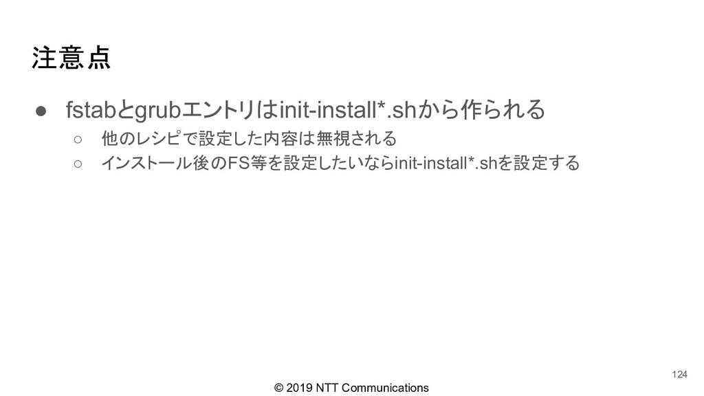 © 2019 NTT Communications 注意点 ● fstabとgrubエントリは...