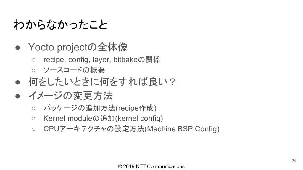 © 2019 NTT Communications ● Yocto projectの全体像 ○...
