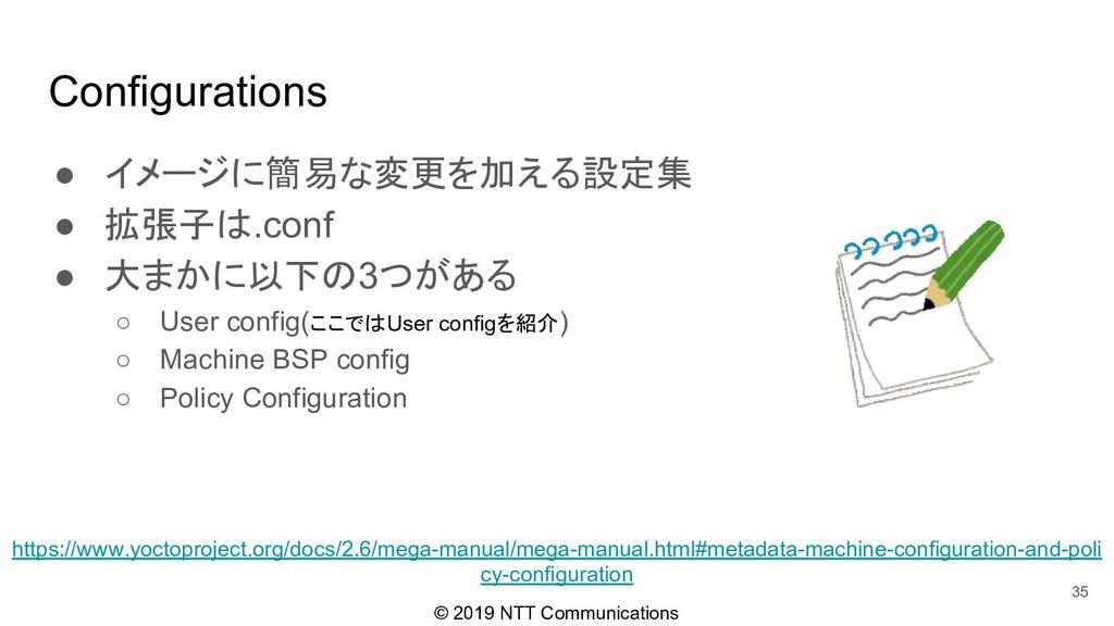 © 2019 NTT Communications ● イメージに簡易な変更を加える設定集 ●...