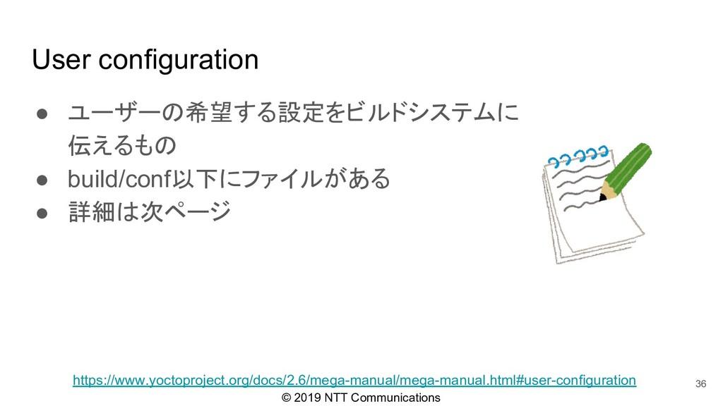 © 2019 NTT Communications User configuration ● ...