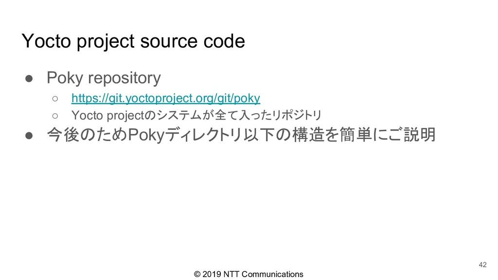 © 2019 NTT Communications Yocto project source ...