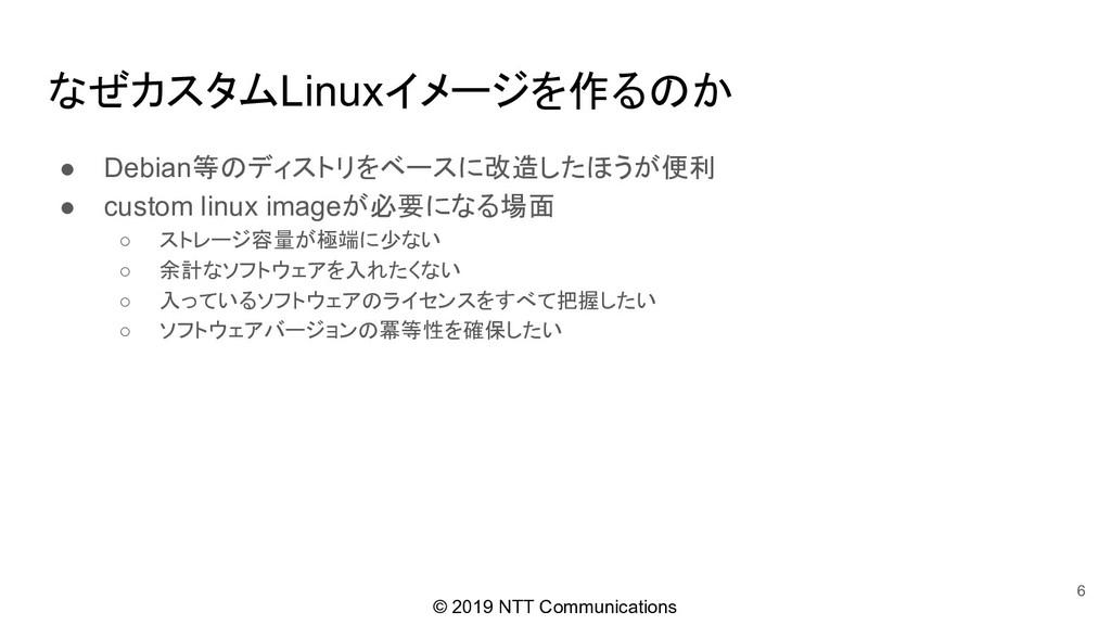 © 2019 NTT Communications なぜカスタムLinuxイメージを作るのか ...