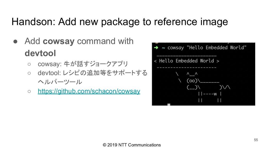 © 2019 NTT Communications ● Add cowsay command ...
