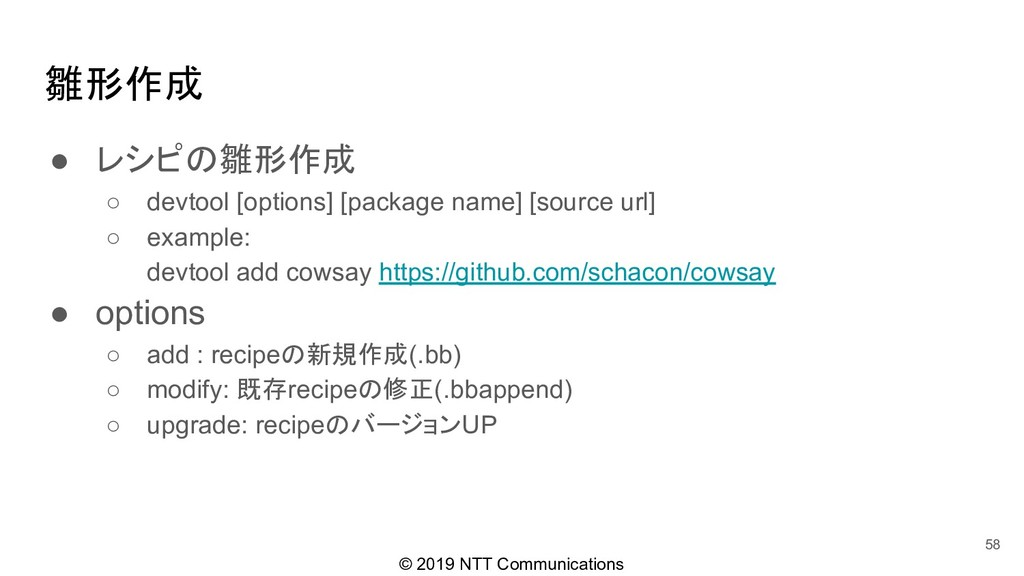 © 2019 NTT Communications 雛形作成 ● レシピの雛形作成 ○ dev...